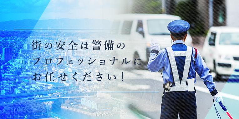 株式会社桑名総合警備保障